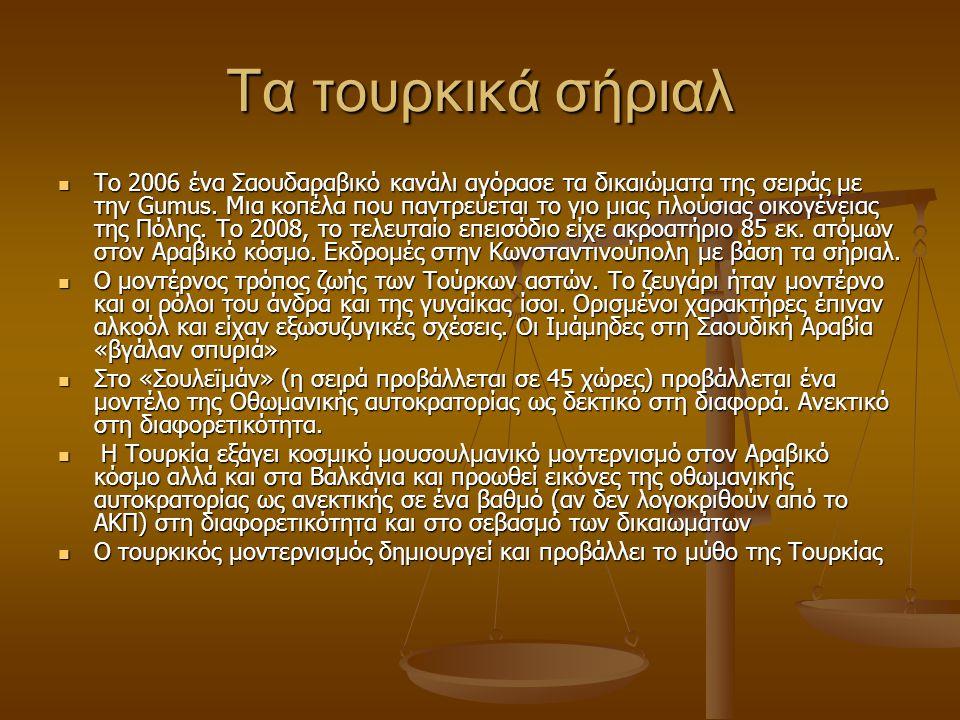 Τα τουρκικά σήριαλ Το 2006 ένα Σαουδαραβικό κανάλι αγόρασε τα δικαιώματα της σειράς με την Gumus.