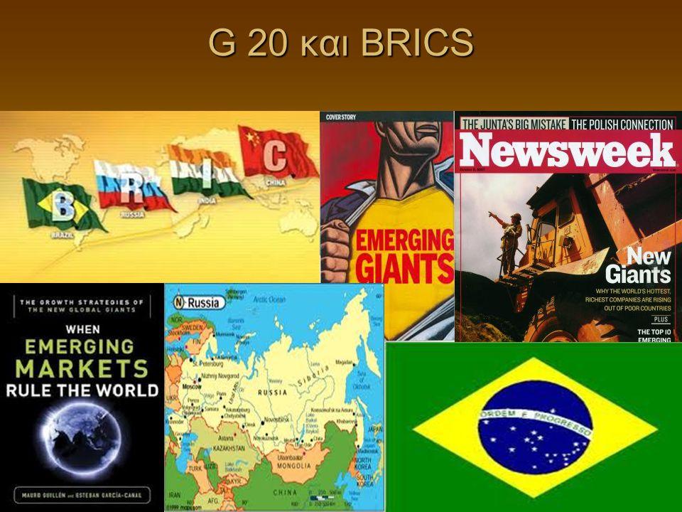G 20 και BRICS