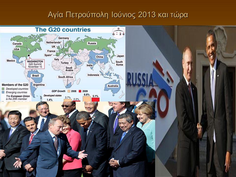 Αγία Πετρούπολη Ιούνιος 2013 και τώρα