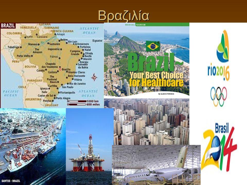 Βραζιλία (και λίγο Μεξικό) Η μεγαλύτερη χώρα της Λατινικής Αμερικής.