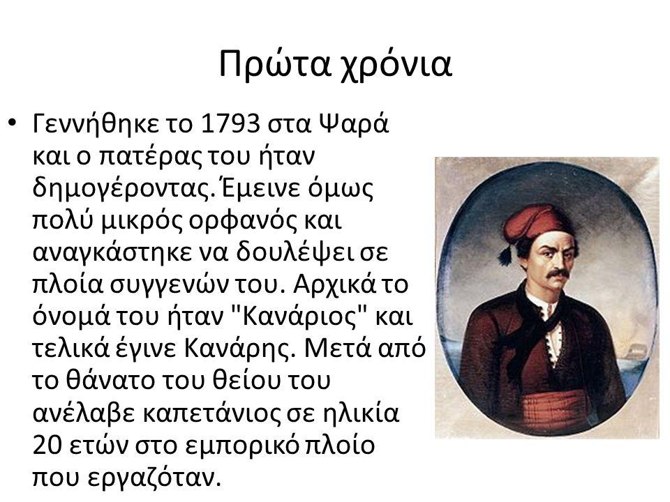 Πρώτα χρόνια Γεννήθηκε το 1793 στα Ψαρά και ο πατέρας του ήταν δημογέροντας. Έμεινε όμως πολύ μικρός ορφανός και αναγκάστηκε να δουλέψει σε πλοία συγγ