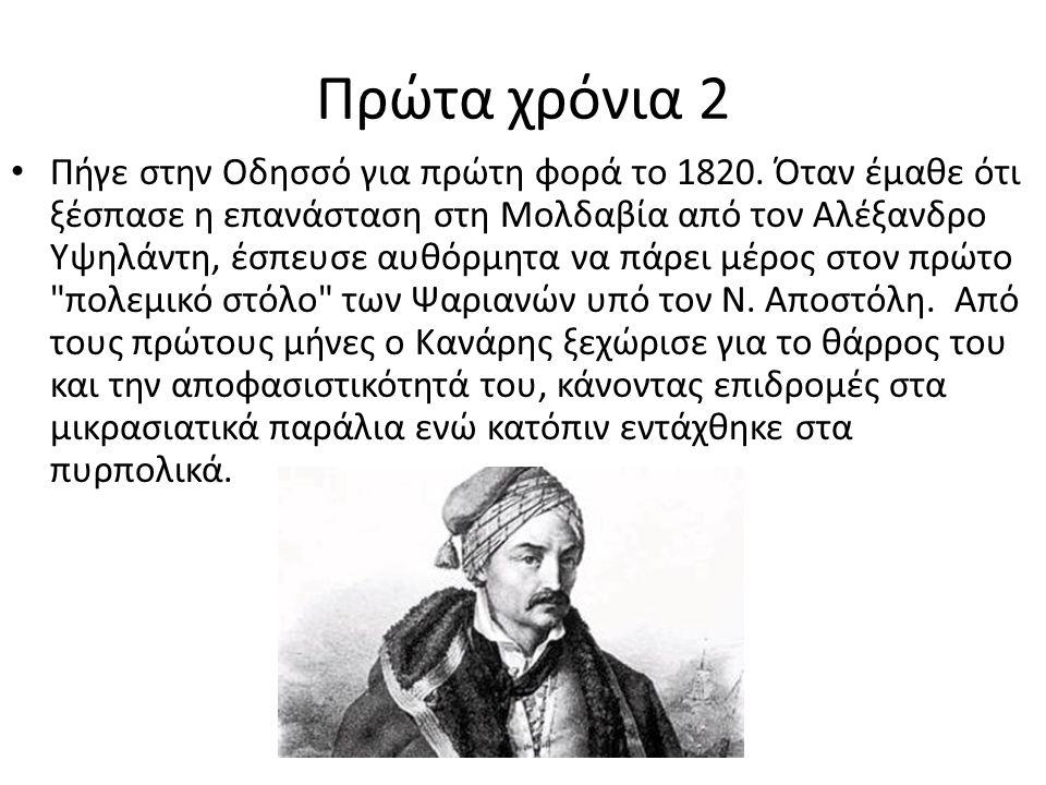 Πρώτα χρόνια 2 Πήγε στην Οδησσό για πρώτη φορά το 1820. Όταν έμαθε ότι ξέσπασε η επανάσταση στη Μολδαβία από τον Αλέξανδρο Υψηλάντη, έσπευσε αυθόρμητα