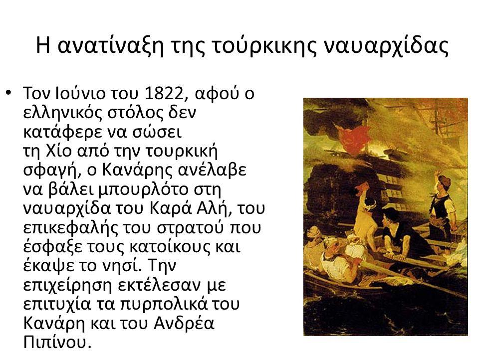 Η ανατίναξη της τούρκικης ναυαρχίδας Τον Ιούνιο του 1822, αφού ο ελληνικός στόλος δεν κατάφερε να σώσει τη Χίο από την τουρκική σφαγή, ο Κανάρης ανέλα