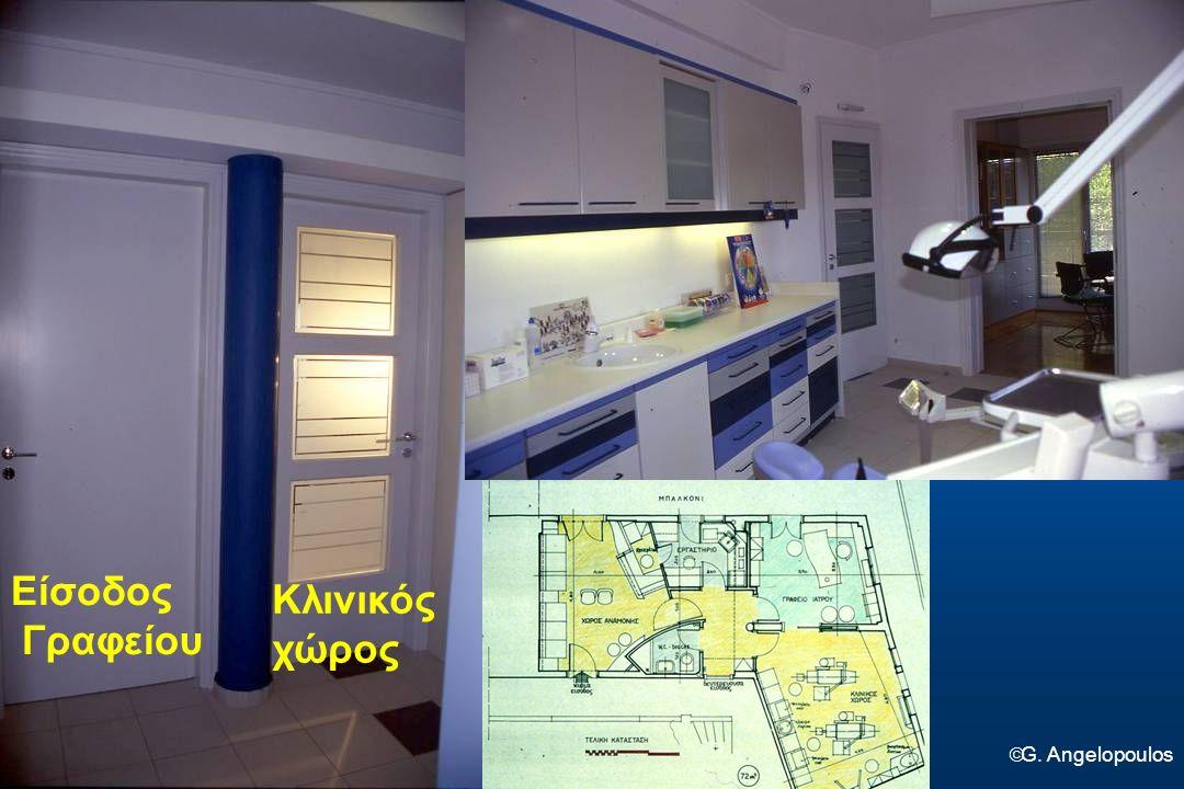  G. Angelopoulos Κλινικός χώρος Είσοδος Γραφείου