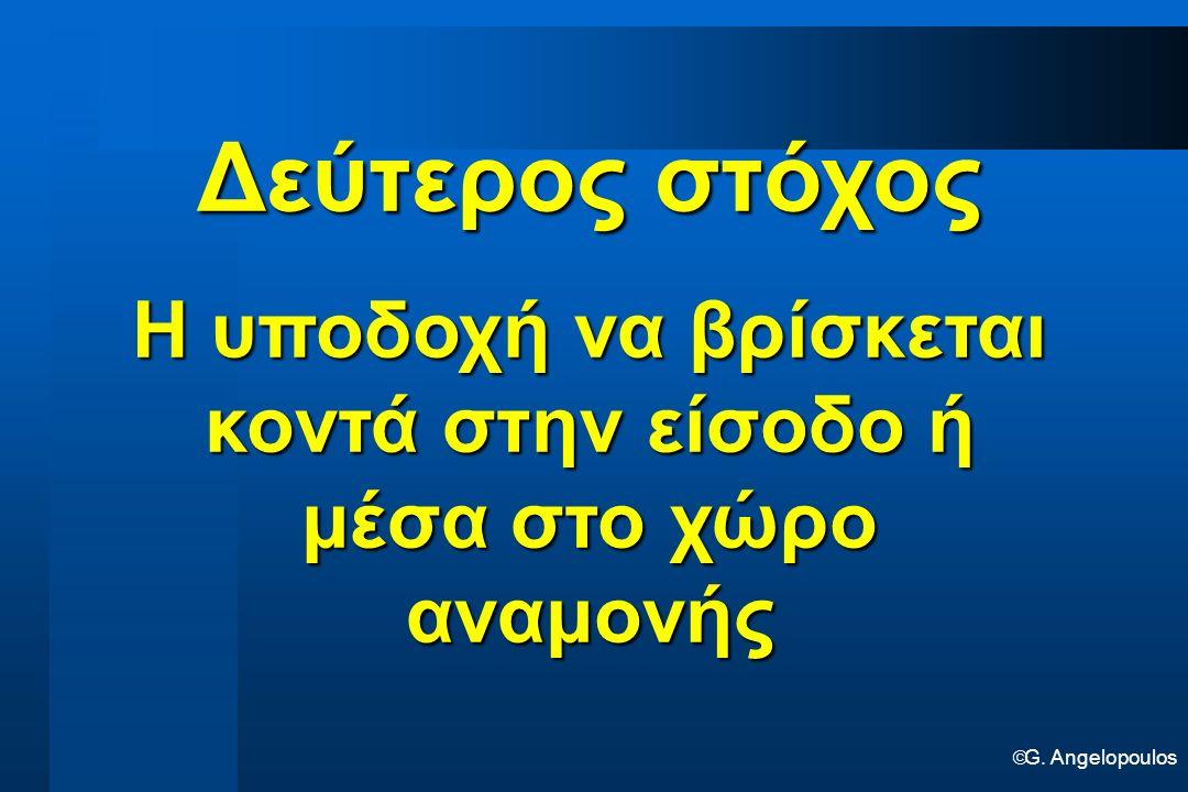  G. Angelopoulos Δεύτερος στόχος Η υποδοχή να βρίσκεται κοντά στην είσοδο ή μέσα στο χώρο αναμονής