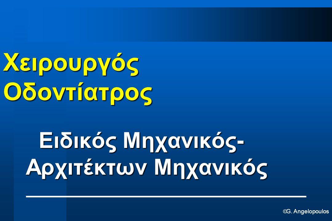  G. Angelopoulos Χειρουργός Οδοντίατρος Ειδικός Μηχανικός- Αρχιτέκτων Μηχανικός