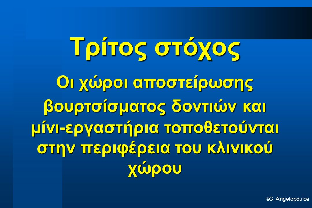  G. Angelopoulos Τρίτος στόχος Οι χώροι αποστείρωσης βουρτσίσματος δοντιών και μίνι-εργαστήρια τοποθετούνται στην περιφέρεια του κλινικού χώρου