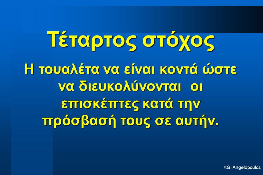  G. Angelopoulos Τέταρτος στόχος Η τουαλέτα να είναι κοντά ώστε να διευκολύνονται οι επισκέπτες κατά την πρόσβασή τους σε αυτήν.