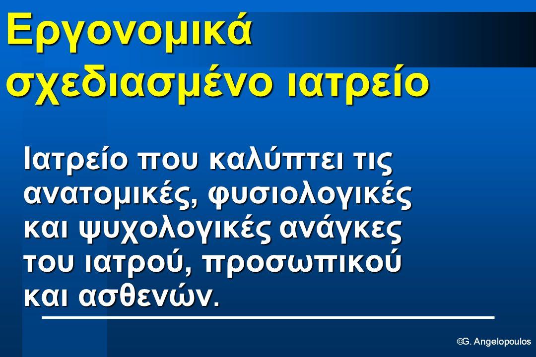  G. Angelopoulos Εργονομικά σχεδιασμένο ιατρείο Ιατρείο που καλύπτει τις ανατομικές, φυσιολογικές και ψυχολογικές ανάγκες του ιατρού, προσωπικού και