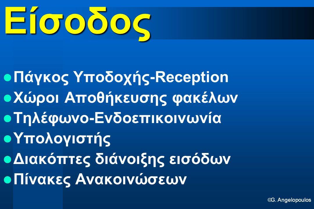  G. Angelopoulos Είσοδος Πάγκος Υποδοχής-Reception Χώροι Αποθήκευσης φακέλων Τηλέφωνο-Ενδοεπικοινωνία Υπολογιστής Διακόπτες διάνοιξης εισόδων Πίνακες
