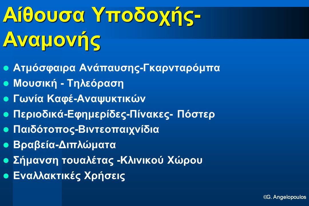  G. Angelopoulos Αίθουσα Υποδοχής- Αναμονής Ατμόσφαιρα Ανάπαυσης-Γκαρνταρόμπα Μουσική - Τηλεόραση Γωνία Καφέ-Αναψυκτικών Περιοδικά-Εφημερίδες-Πίνακες