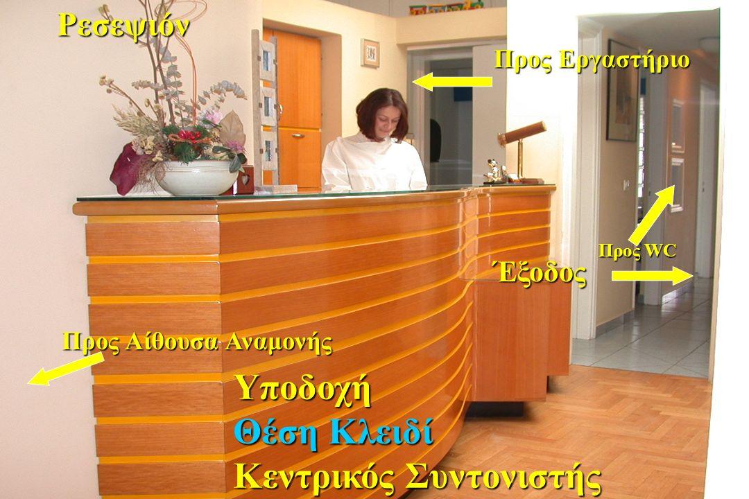  G. AngelopoulosΡεσεψιόν Προς WC Έξοδος Προς Αίθουσα Αναμονής Προς Εργαστήριο Υποδοχή Θέση Κλειδί Κεντρικός Συντονιστής
