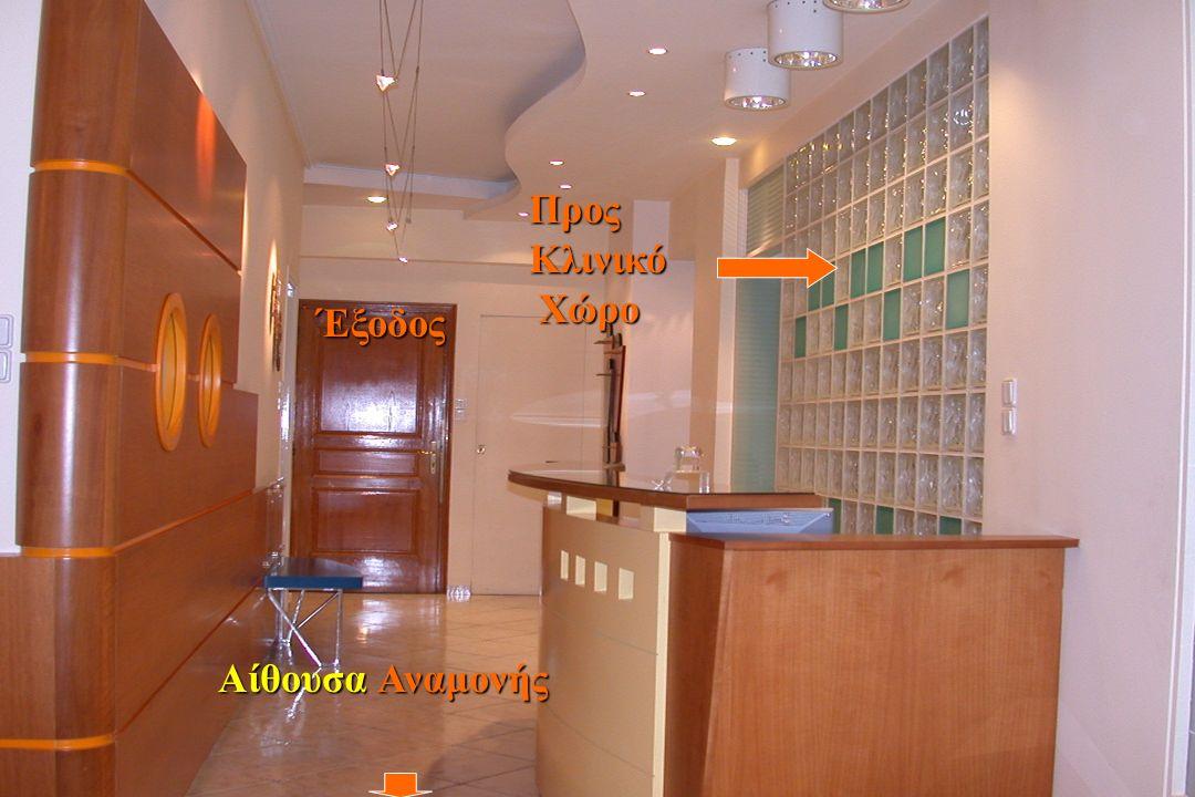  G. Angelopoulos Αίθουσα Αναμονής Έξοδος ΠροςΚλινικό Χώρο Χώρο