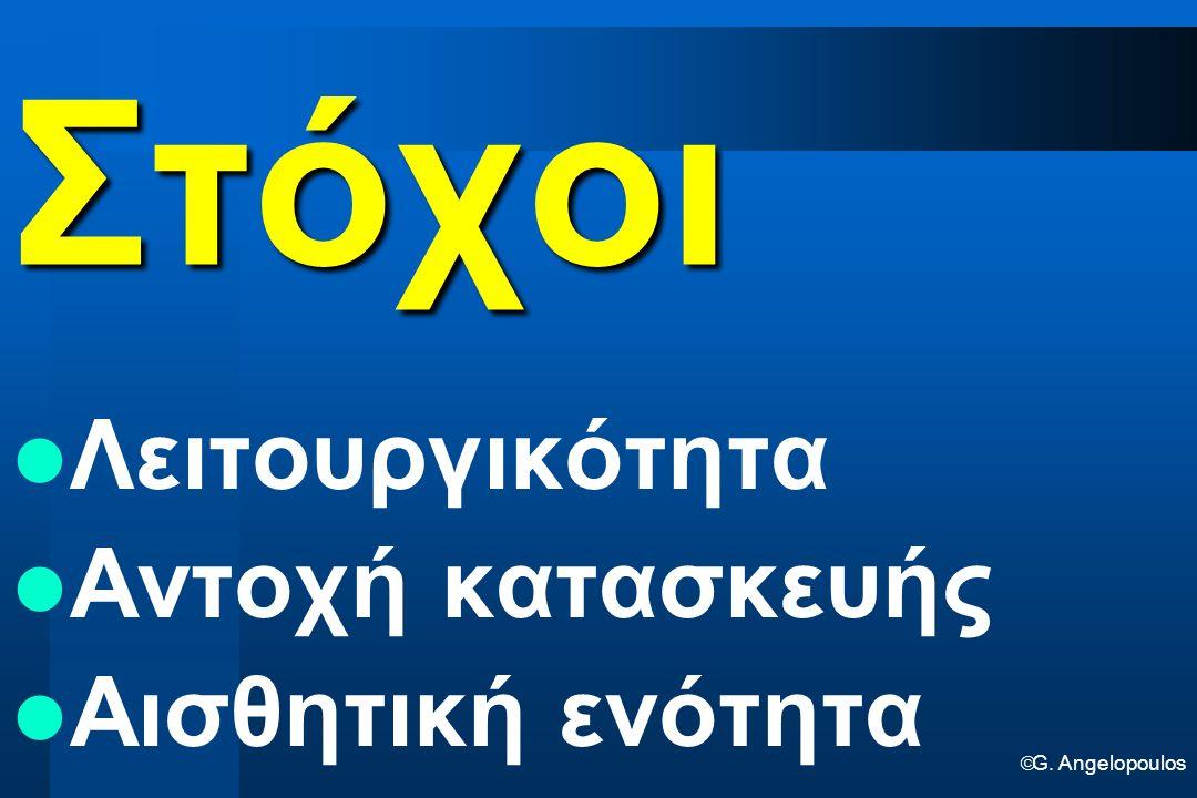  G. Angelopoulos Στόχοι Λειτουργικότητα Αντοχή κατασκευής Αισθητική ενότητα