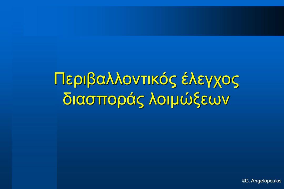  G. Angelopoulos Περιβαλλοντικός έλεγχος διασποράς λοιμώξεων