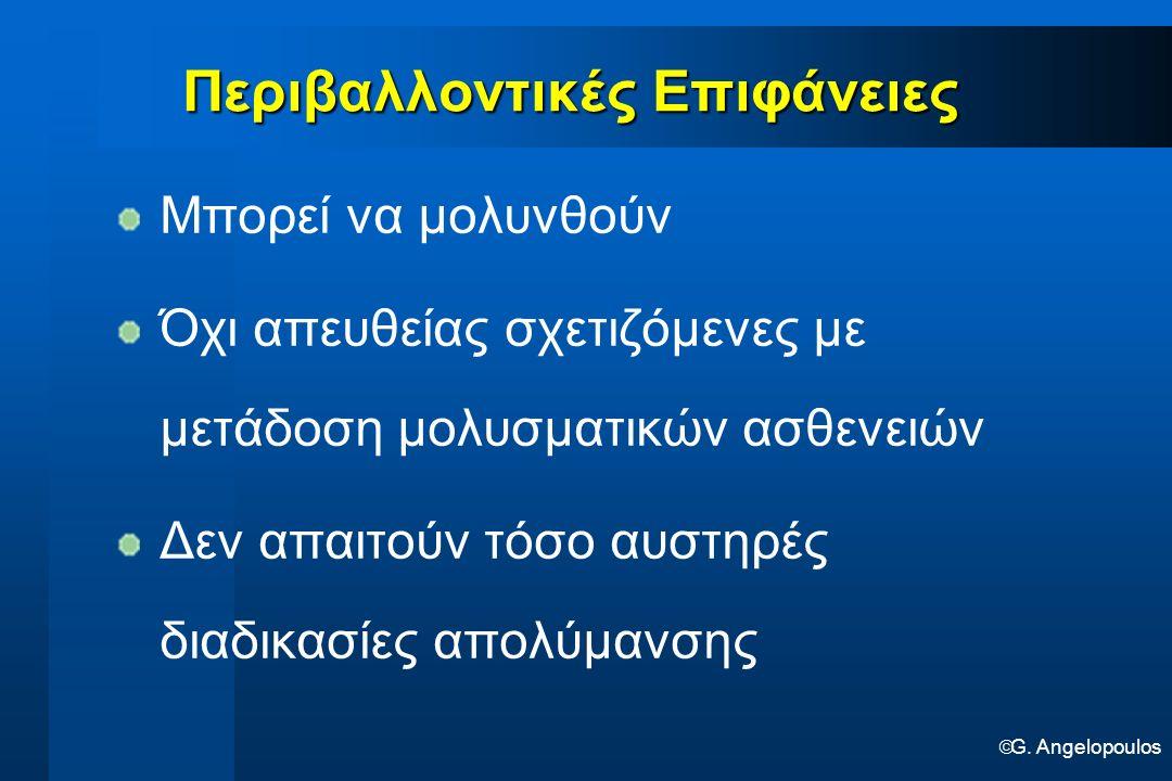  G. Angelopoulos Περιβαλλοντικές Επιφάνειες Μπορεί να μολυνθούν Όχι απευθείας σχετιζόμενες με μετάδοση μολυσματικών ασθενειών Δεν απαιτούν τόσο αυστη