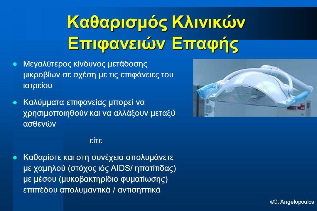  G. Angelopoulos Καθαρισμός Κλινικών Επιφανειών Επαφής Καθαρισμός Κλινικών Επιφανειών Επαφής Μεγαλύτερος κίνδυνος μετάδοσης μικροβίων σε σχέση με τις