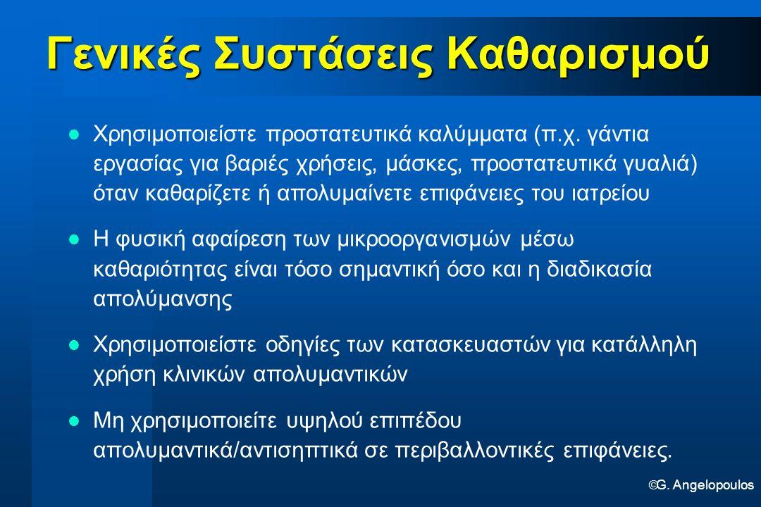  G. Angelopoulos Γενικές Συστάσεις Καθαρισμού Χρησιμοποιείστε προστατευτικά καλύμματα (π.χ. γάντια εργασίας για βαριές χρήσεις, μάσκες, προστατευτικά
