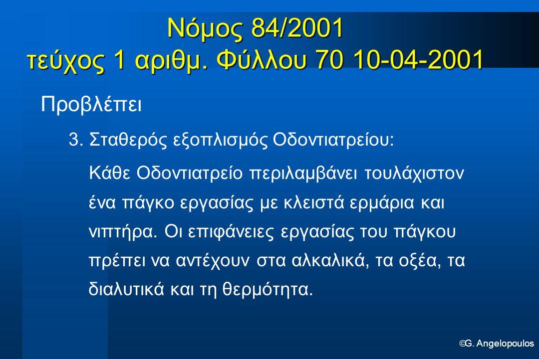 G. Angelopoulos Νόμος 84/2001 τεύχος 1 αριθμ. Φύλλου 70 10-04-2001 Προβλέπει 3. Σταθερός εξοπλισμός Οδοντιατρείου: Κάθε Οδοντιατρείο περιλαμβάνει το