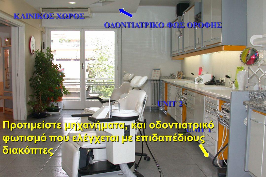 G. Angelopoulos ΚΛΙΝΙΚΟΣ ΧΩΡΟΣ ΟΔΟΝΤΙΑΤΡΙΚΟ ΦΩΣ ΟΡΟΦΗΣ UNIT 1 UNIT 2 Προτιμείστε μηχανήματα, και οδοντιατρικό φωτισμό που ελέγχεται με επιδαπέδιους