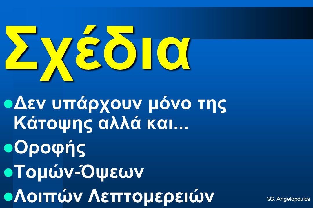  G. Angelopoulos Σχέδια Δεν υπάρχουν μόνο της Κάτοψης αλλά και... Οροφής Τομών-Όψεων Λοιπών Λεπτομερειών
