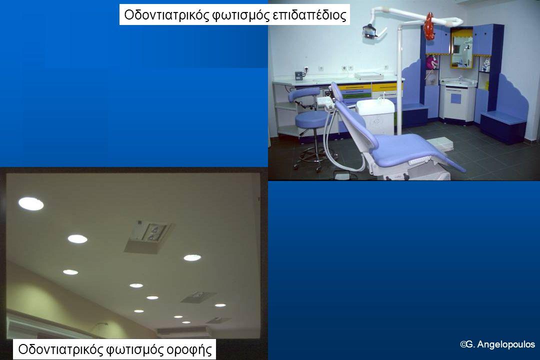  G. Angelopoulos Οδοντιατρικός φωτισμός επιδαπέδιος Οδοντιατρικός φωτισμός οροφής