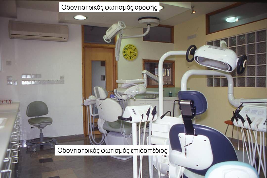  G. Angelopoulos Οδοντιατρικός φωτισμός οροφής Οδοντιατρικός φωτισμός επιδαπέδιος