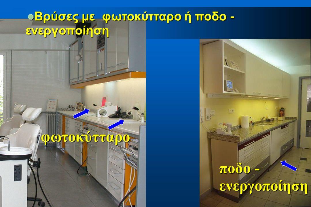  G. Angelopoulos Βρύσες με φωτοκύτταρο ή ποδο - ενεργοποίηση φωτοκύτταρο ποδο - ενεργοποίηση