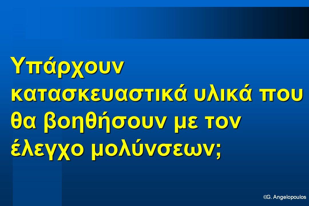  G. Angelopoulos Υπάρχουν κατασκευαστικά υλικά που θα βοηθήσουν με τον έλεγχο μολύνσεων;