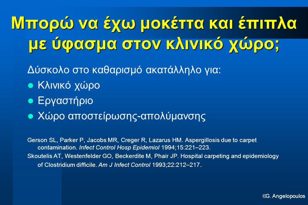  G. Angelopoulos Μπορώ να έχω μοκέττα και έπιπλα με ύφασμα στον κλινικό χώρο; Δύσκολο στο καθαρισμό ακατάλληλο για: Κλινικό χώρο Εργαστήριο Χώρο αποσ