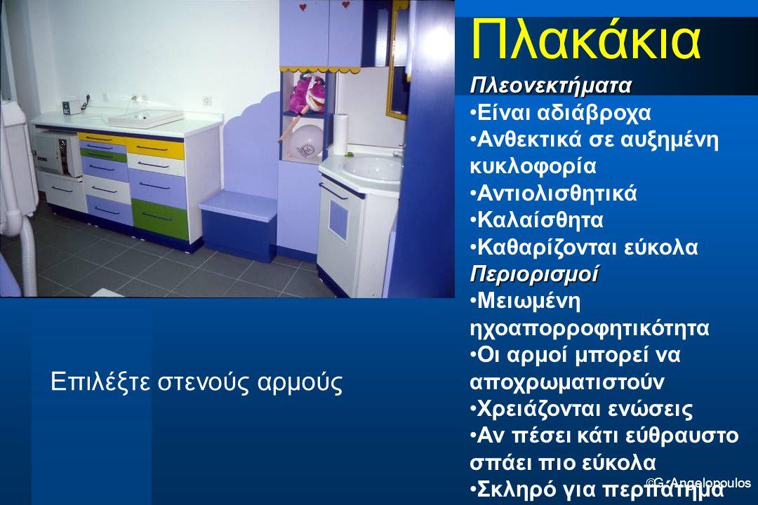  G. Angelopoulos ΠλακάκιαΠλεονεκτήματα Είναι αδιάβροχα Ανθεκτικά σε αυξημένη κυκλοφορία Αντιολισθητικά Καλαίσθητα Καθαρίζονται εύκολαΠεριορισμοί Μειω