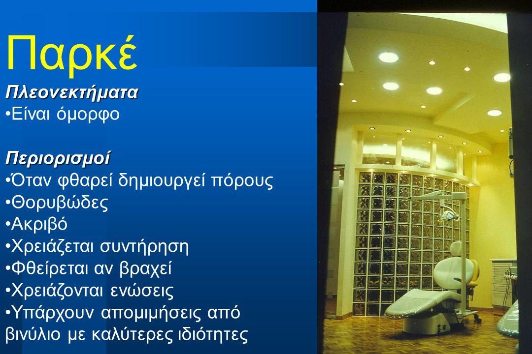  G. Angelopoulos ΠαρκέΠλεονεκτήματα Είναι όμορφοΠεριορισμοί Όταν φθαρεί δημιουργεί πόρους Θορυβώδες Ακριβό Χρειάζεται συντήρηση Φθείρεται αν βραχεί Χ