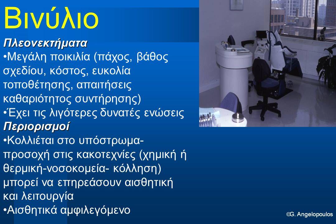  G. Angelopoulos ΒινύλιοΠλεονεκτήματα Μεγάλη ποικιλία (πάχος, βάθος σχεδίου, κόστος, ευκολία τοποθέτησης, απαιτήσεις καθαριότητος συντήρησης) Έχει τι