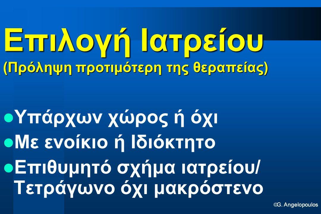  G. Angelopoulos Επιλογή Ιατρείου (Πρόληψη προτιμότερη της θεραπείας) Υπάρχων χώρος ή όχι Με ενοίκιο ή Ιδιόκτητο Επιθυμητό σχήμα ιατρείου/ Τετράγωνο