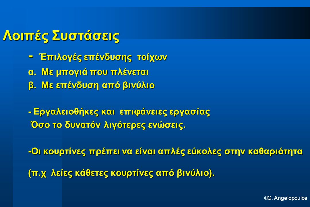  G. Angelopoulos Λοιπές Συστάσεις - Έπιλογές επένδυσης τοίχων α. Με μπογιά που πλένεται β. Με επένδυση από βινύλιο - Εργαλειοθήκες και επιφάνειες εργ