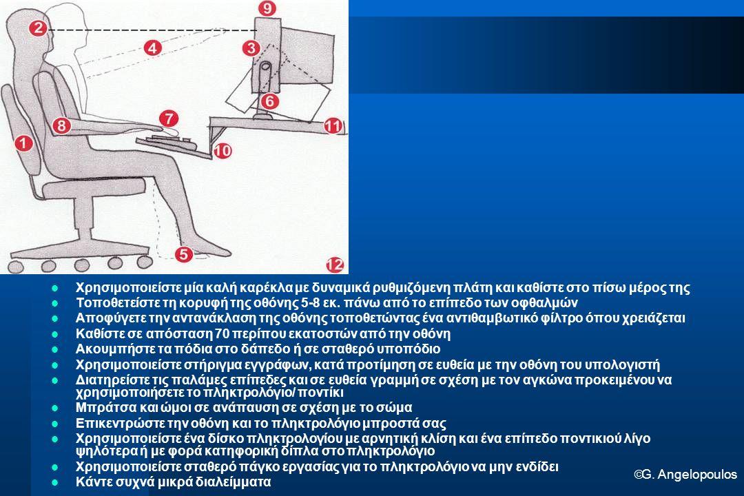 Χρησιμοποιείστε μία καλή καρέκλα με δυναμικά ρυθμιζόμενη πλάτη και καθίστε στο πίσω μέρος της Τοποθετείστε τη κορυφή της οθόνης 5-8 εκ.