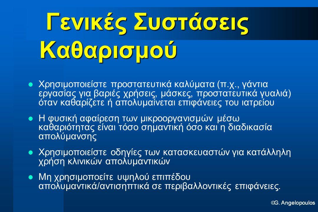  G. Angelopoulos Γενικές Συστάσεις Καθαρισμού Γενικές Συστάσεις Καθαρισμού Χρησιμοποιείστε προστατευτικά καλύματα (π.χ., γάντια εργασίας για βαριές χ