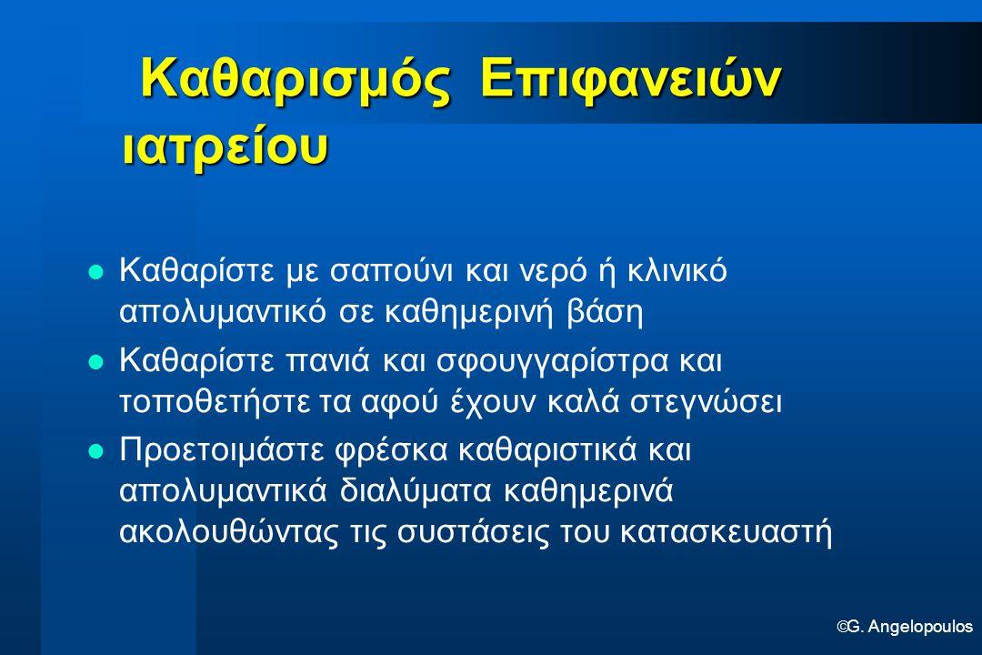  G. Angelopoulos Καθαρισμός Επιφανειών ιατρείου Καθαρισμός Επιφανειών ιατρείου Καθαρίστε με σαπούνι και νερό ή κλινικό απολυμαντικό σε καθημερινή βάσ