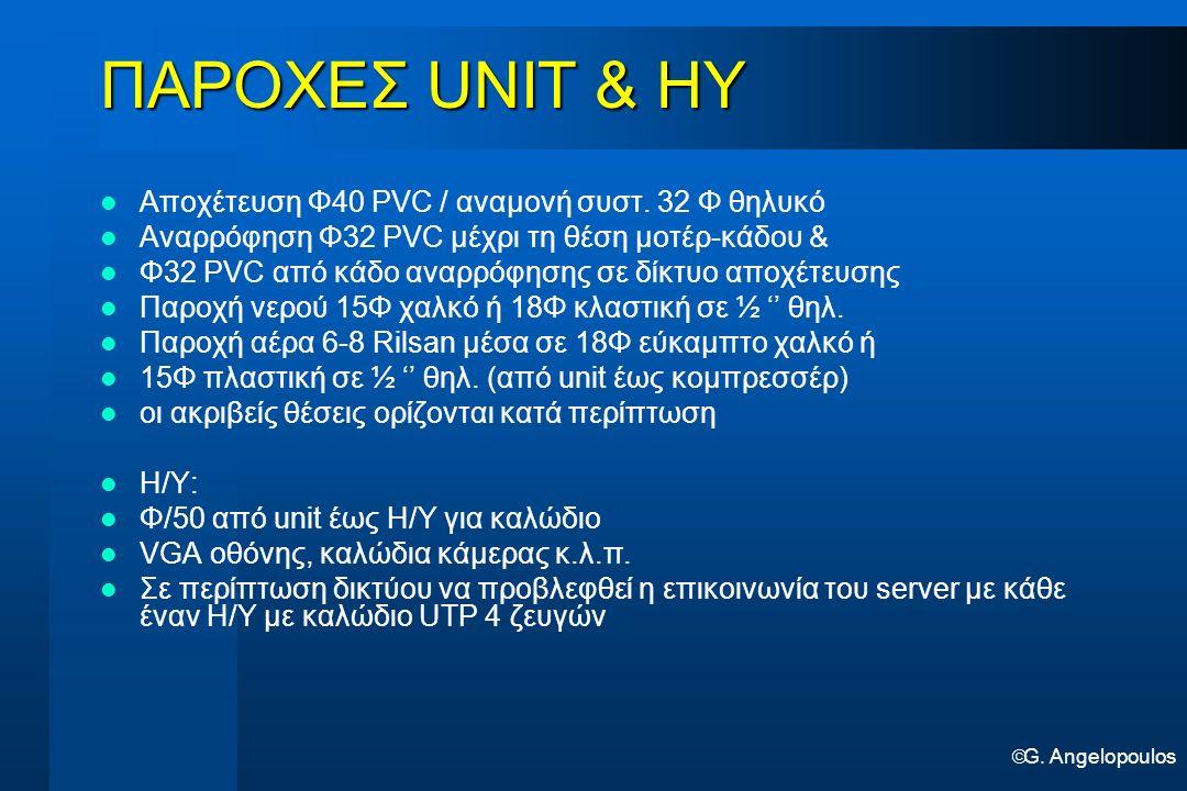  G. Angelopoulos ΠΑΡΟΧΕΣ UNIT & ΗΥ Αποχέτευση Φ40 PVC / αναμονή συστ. 32 Φ θηλυκό Αναρρόφηση Φ32 PVC μέχρι τη θέση μοτέρ-κάδου & Φ32 PVC από κάδο ανα