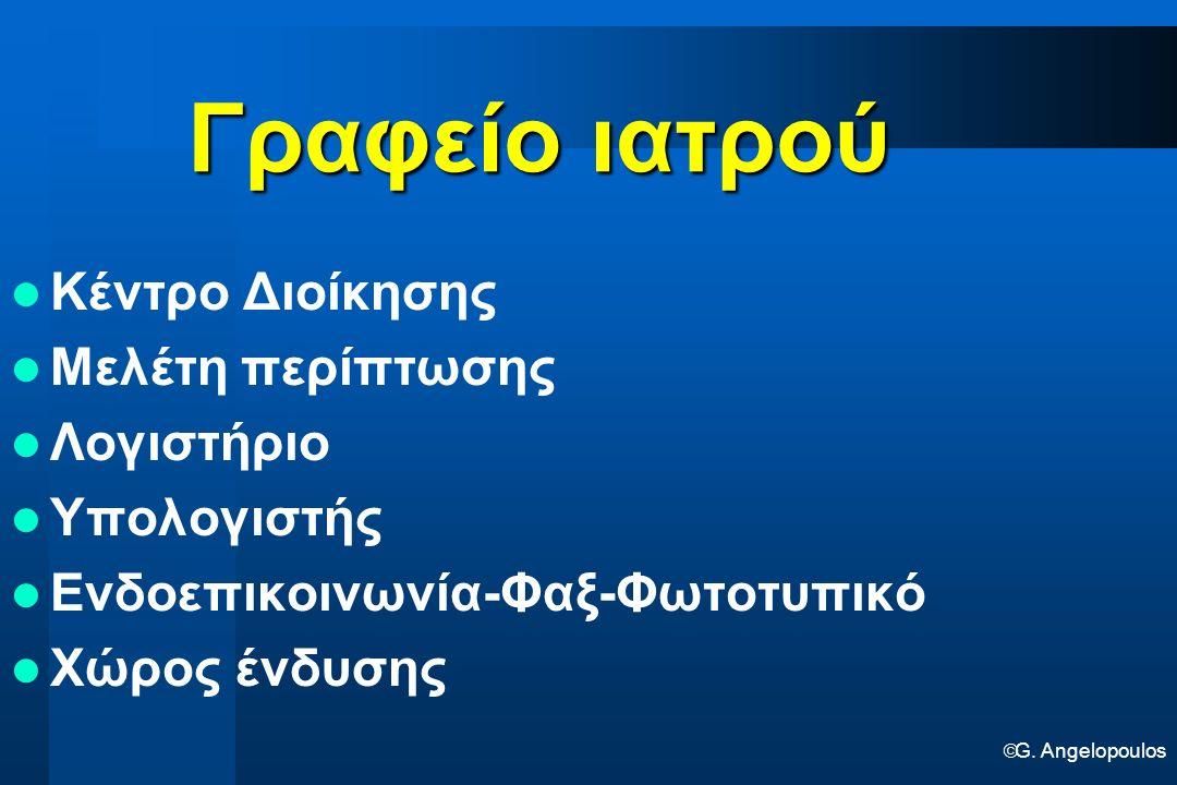  G. Angelopoulos Γραφείο ιατρού Κέντρο Διοίκησης Μελέτη περίπτωσης Λογιστήριο Υπολογιστής Ενδοεπικοινωνία-Φαξ-Φωτοτυπικό Χώρος ένδυσης