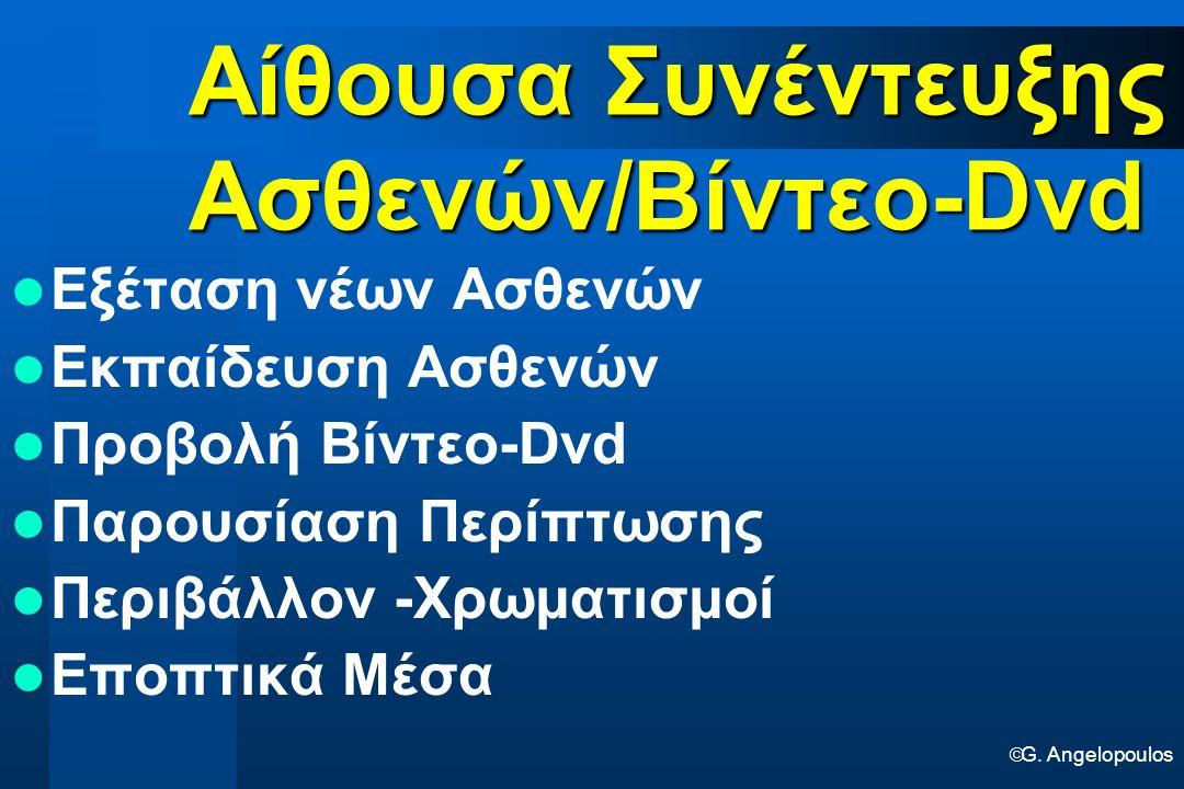  G. Angelopoulos Αίθουσα Συνέντευξης Ασθενών/Βίντεο-Dvd Εξέταση νέων Ασθενών Εκπαίδευση Ασθενών Προβολή Βίντεο-Dvd Παρουσίαση Περίπτωσης Περιβάλλον -