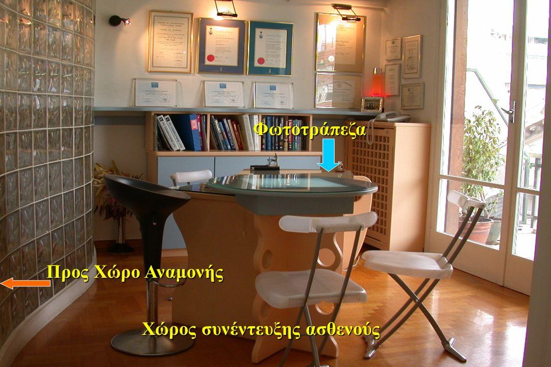  G. Angelopoulos Χώρος συνέντευξης ασθενούς Φωτοτράπεζα Προς Χώρο Αναμονής
