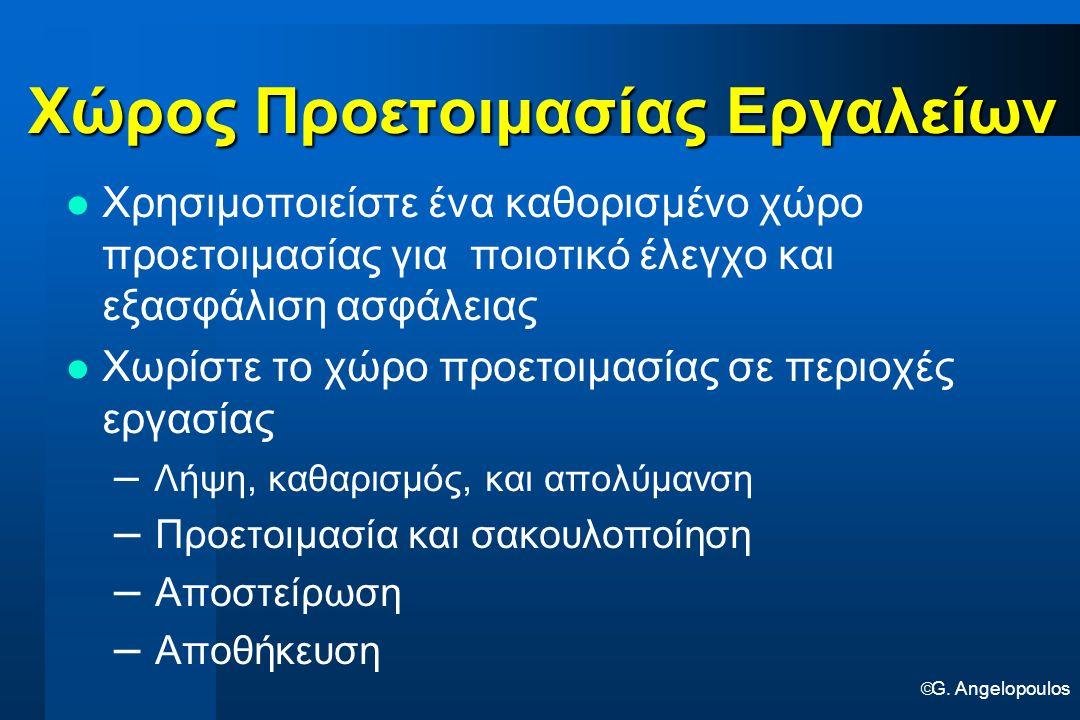  G. Angelopoulos Χώρος Προετοιμασίας Εργαλείων Χώρος Προετοιμασίας Εργαλείων Χρησιμοποιείστε ένα καθορισμένο χώρο προετοιμασίας για ποιοτικό έλεγχο κ
