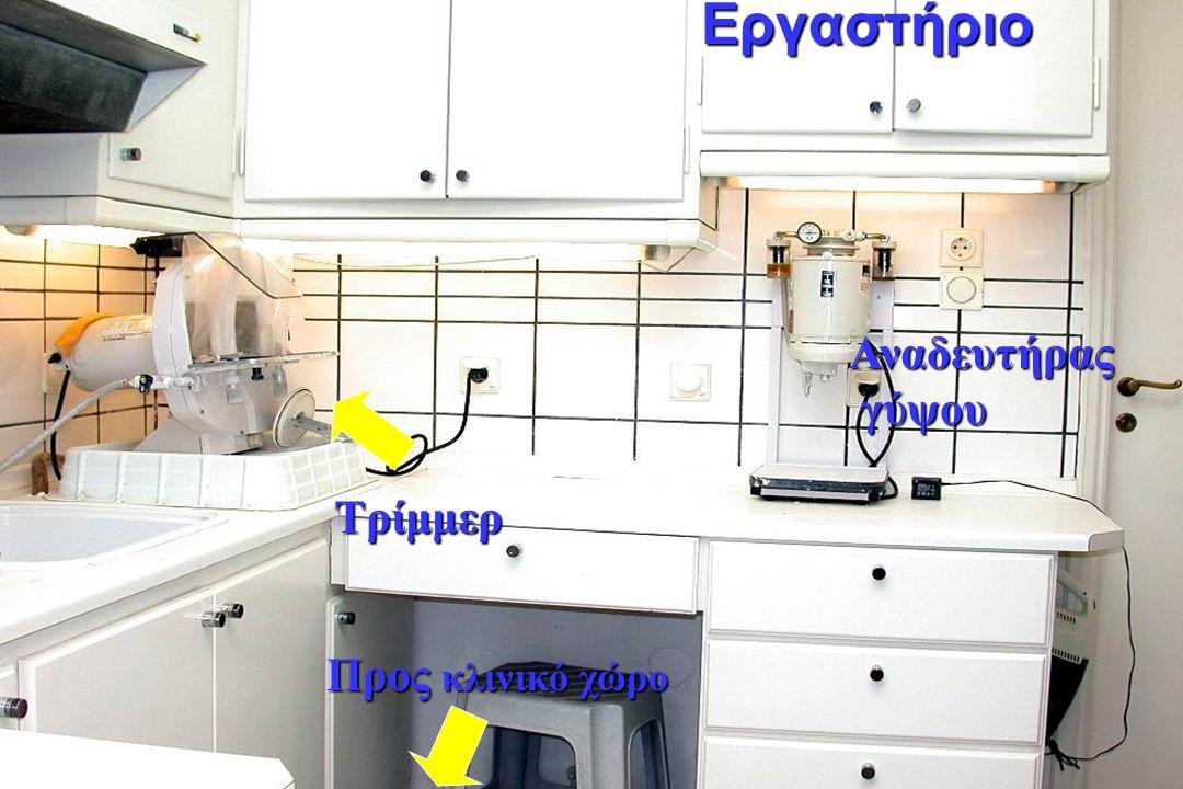  G. AngelopoulosΕργαστήριοΤρίμμερ Αναδευτήρας γύψου γύψου Προς κλινικό χώρο