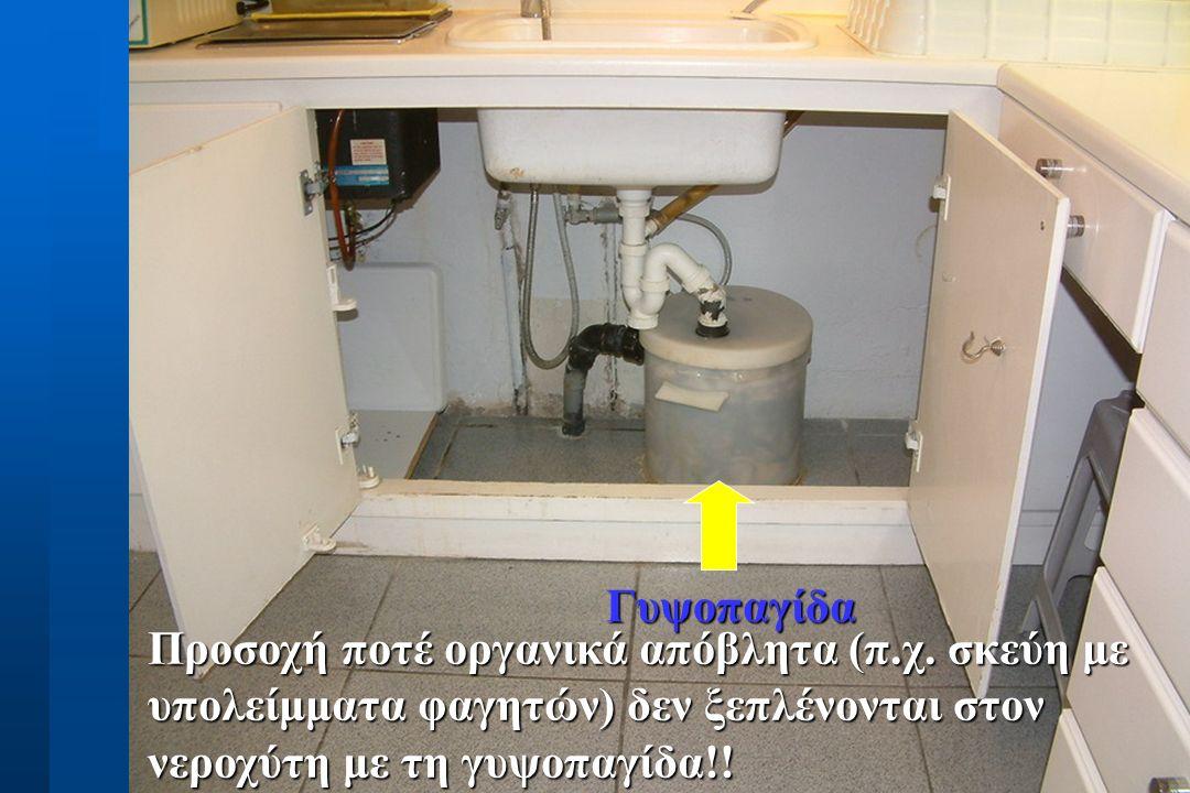  G. Angelopoulos Γυψοπαγίδα Προσοχή ποτέ οργανικά απόβλητα (π.χ. σκεύη με υπολείμματα φαγητών) δεν ξεπλένονται στον νεροχύτη με τη γυψοπαγίδα!!
