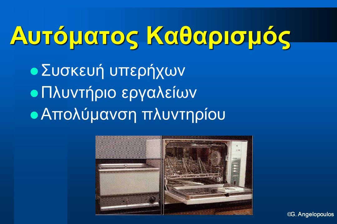  G. Angelopoulos Αυτόματος Καθαρισμός Αυτόματος Καθαρισμός Συσκευή υπερήχων Πλυντήριο εργαλείων Απολύμανση πλυντηρίου