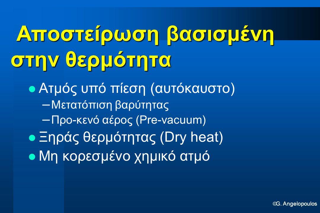 G. Angelopoulos Αποστείρωση βασισμένη στην θερμότητα Αποστείρωση βασισμένη στην θερμότητα Ατμός υπό πίεση (αυτόκαυστο) – Μετατόπιση βαρύτητας – Προ-