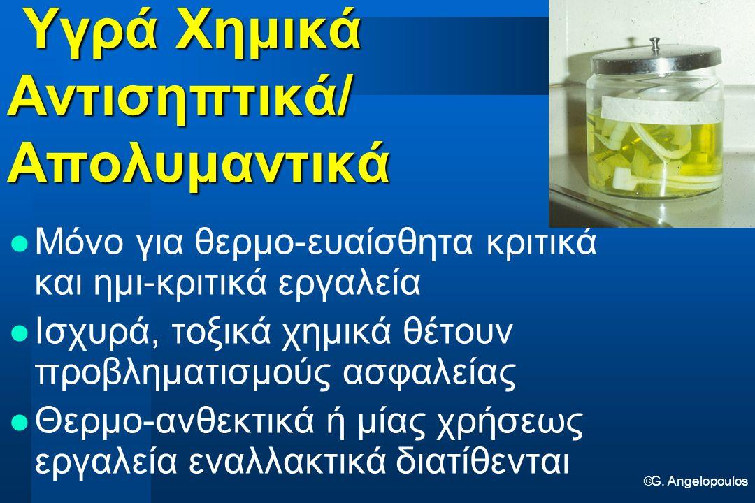  G. Angelopoulos Υγρά Χημικά Αντισηπτικά/ Απολυμαντικά Υγρά Χημικά Αντισηπτικά/ Απολυμαντικά Μόνο για θερμο-ευαίσθητα κριτικά και ημι-κριτικά εργαλεί