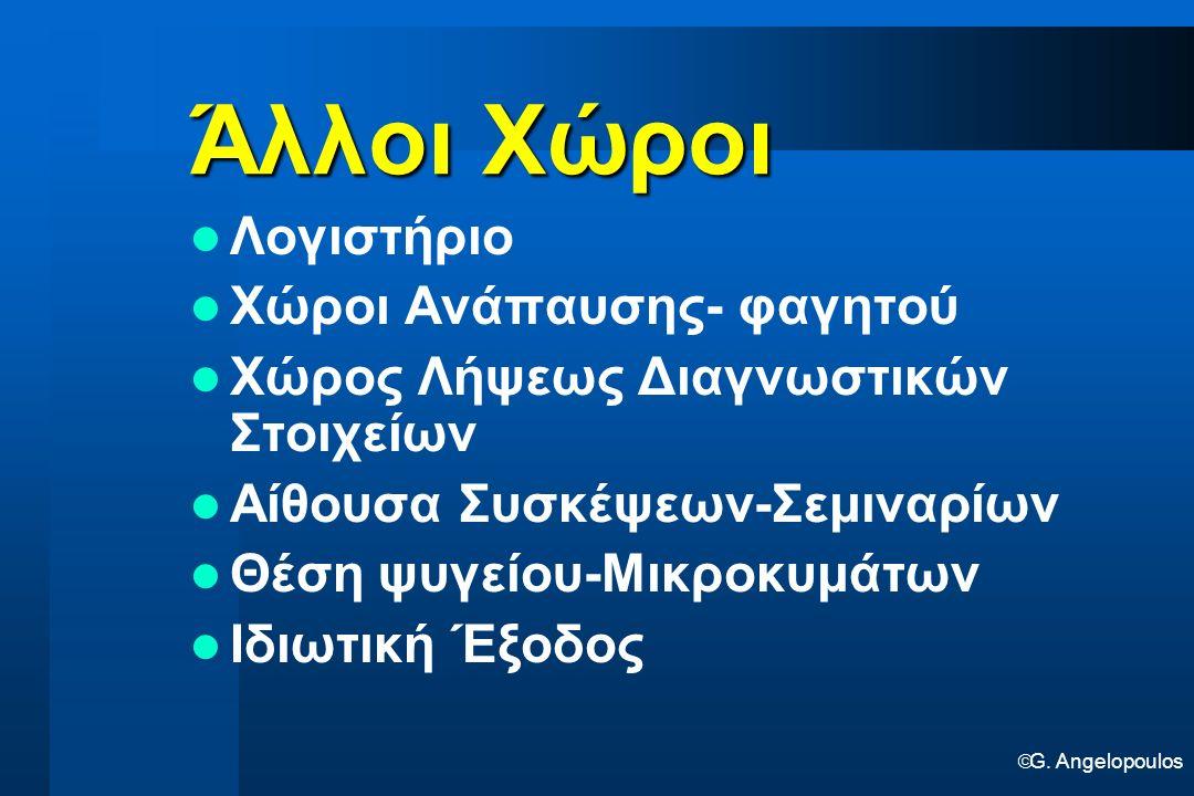  G. Angelopoulos Άλλοι Χώροι Λογιστήριο Χώροι Ανάπαυσης- φαγητού Χώρος Λήψεως Διαγνωστικών Στοιχείων Αίθουσα Συσκέψεων-Σεμιναρίων Θέση ψυγείου-Μικροκ