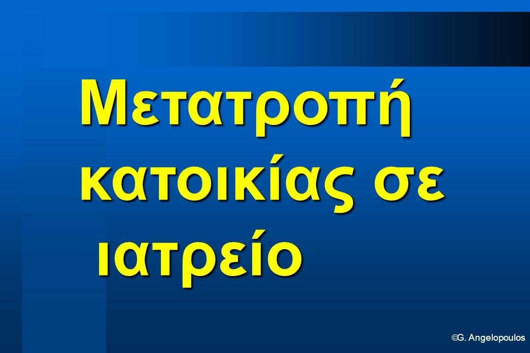  G. Angelopoulos Μετατροπή κατοικίας σε ιατρείο ιατρείο